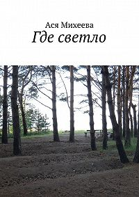 Ася Михеева -Где светло