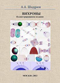 Александр Шадрин - Вихроны. Иллюстрированное издание