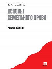 Тимофей Радько -Основы земельного права