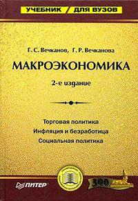 Григорий Вечканов -Макроэкономика: учебник для вузов