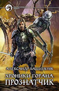 Александр Башибузук -Хроники Горана. Прознатчик
