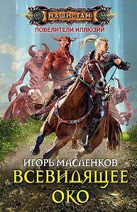 Игорь Масленков - Всевидящее око