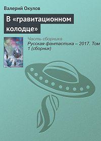 Валерий Окулов -В «гравитационном колодце»