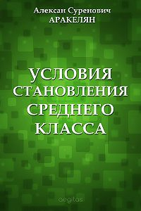 Алексан Аракелян -Условия становления среднего класса