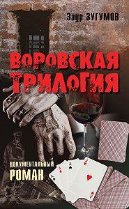 Заур Зугумов - Воровская трилогия