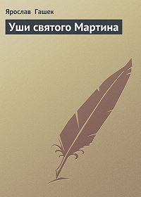 Ярослав  Гашек -Уши святого Мартина