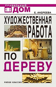 Екатерина Алексеевна Андреева -Художественная работа по дереву