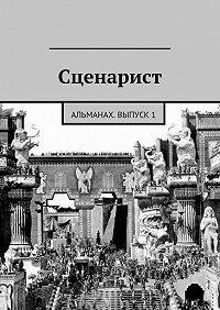 Коллектив авторов - Сценарист. Альманах, выпуск 1