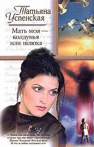 Татьяна Успенская -Мать моя - колдунья или шлюха