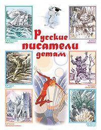 Сборник -Русские писатели детям