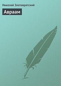 Николай Златовратский -Авраам