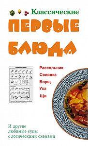 Людмила Андреевна Ивлева -Классические первые блюда