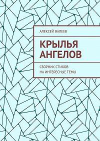 Алексей Валеев -Крылья ангелов. Сборник стихов наинтересныетемы