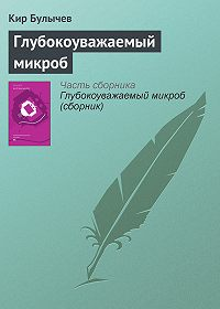 Кир Булычев -Глубокоуважаемый микроб