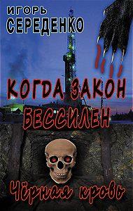 Игорь Середенко - Черная кровь