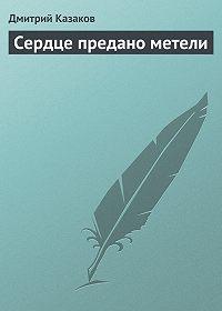 Дмитрий Казаков -Сердце предано метели