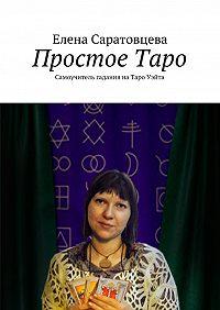 Елена Саратовцева -ПростоеТаро. Самоучитель гадания наТаро Уэйта