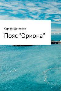 Сергей Щетинкин -Пояс «Ориона»