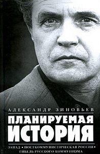 Александр Зиновьев -Планируемая история (сборник)