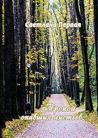 Светлана Первая -Тропой опавших листьев. Сборник стихотворений