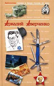 Аркадий Аверченко -Король смеха