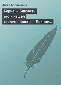 Ангел Богданович -Берне.– Близость его к нашей современности.– Полное собрание сочинений Ибсена