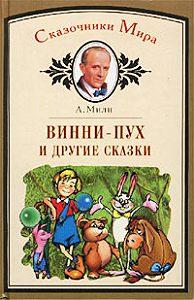 Алан Милн -Обыкновенная сказка