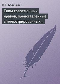 В. Г. Белинский -Типы современных нравов, представленные в иллюстрированных повестях и рассказах
