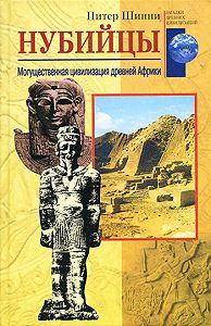 Питер Шинни - Нубийцы. Могущественная цивилизация древней Африки