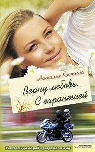 Наталья Костина -Верну любовь. С гарантией