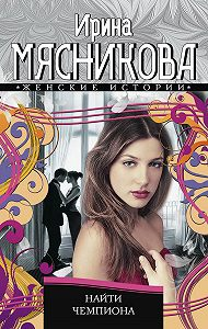 Ирина Мясникова -Найти чемпиона