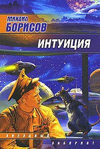 Михаил Борисов -Интуиция