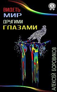Алексей Боровиков - Видеть мир другими глазами