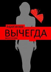 Андрей Бехтерев -Вычегда