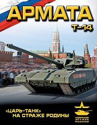 Андрей Чаплыгин - «Армата». «Царь-Танк» на страже Родины