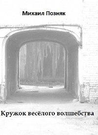 Михаил Позняк -Кружок веселого волшебства