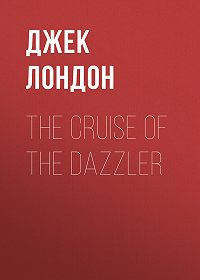 Джек Лондон -The Cruise of the Dazzler