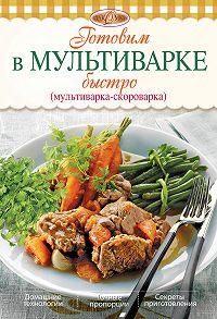 И. А. Михайлова - Готовим в мультиварке быстро (мультиварка-скороварка)