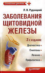 Л. В. Рудницкий -Заболевания щитовидной железы: лечение и профилактика