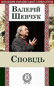 Валерій Шевчук - Сповідь