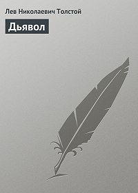 Лев Толстой -Дьявол