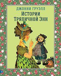 Джонни Груэлл -Истории Тряпичной Энн