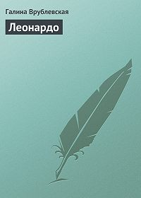 Галина Врублевская -Леонардо
