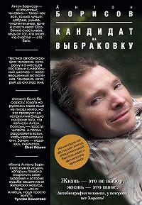 Антон Борисов - Кандидат на выбраковку