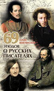 Юрий Безелянский -69 этюдов о русских писателях