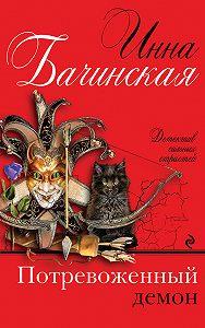 Инна Бачинская -Потревоженный демон