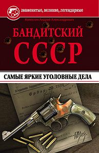 Андрей Колесник -Бандитский СССР. Самые яркие уголовные дела