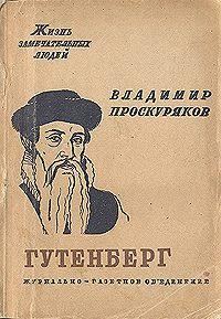 Владимир Проскуряков -Иоган Гутенберг