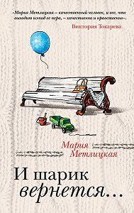 Мария Метлицкая -И шарик вернется…