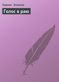 Харлан Эллисон -Голос в раю
